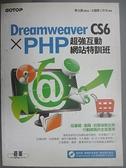 【書寶二手書T5/網路_JMA】Dreamweaver CS6 X PHP超強互動網站特訓班_鄧文淵