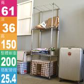 【探索 】61x36x150 四層輕型電鍍鐵力士架鍍鉻行李箱架收納箱收納櫃衣架鞋架波浪架