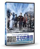 【停看聽音響唱片】【DVD】HiGH & LOW熱血街頭電影版2:天空的盡頭