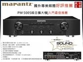 【盛昱音響】 附贈品 - 日本 MARANTZ PM5005綜合擴大機 #有現貨