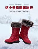 聖誕好物85折 中筒雪地靴女冬季黑色防滑抗寒零下30東北滑雪加絨加厚保暖棉鞋