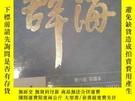 全新書博民逛書店9787532631056辭海第六版彩圖本 4 W-Z.Y223