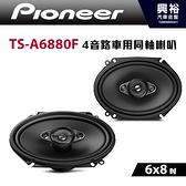 【PIONEER】先鋒 TS-A6880F 6x8吋 4音路車用同軸喇叭 350W *四音路車用喇叭+公司貨*