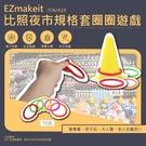 【晉吉國際】EZmakeit-TO6 / A18 比照夜市規格套圈圈遊戲