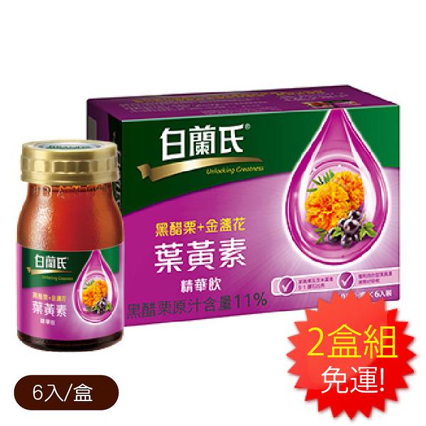 《白蘭氏》黑醋栗+金盞花葉黃素精華飲(60ml/6入) 2盒組  喝的葉黃素