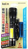 歌林USB充電手電筒