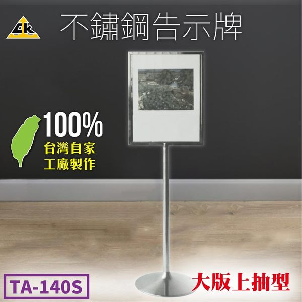 不鏽鋼告示牌(大版上抽) TA-140S  活動招牌 壓克力架 標示牌 告示牌 看板 立架 招牌