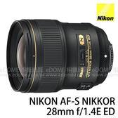 NIKON AF-S 28mm F1.4 E ED 大光圈人像鏡 (24期0利率 免運 國祥貿易公司貨) AFS NIKKOR 28mm F1.4E