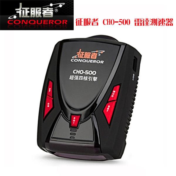 【旭益汽車百貨】CHO-500 GPS全頻雷達測速器