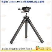 瑪瑟士 Marsace MT-02 碳纖維桌上型三腳架 鋁合金 承重4kg 低角度 豎拍 全景 公司貨