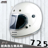 [中壢安信] GP5 725 素色 白色 經典復古 全罩 樂高帽 安全帽