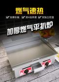 抓餅機器鐵板燒鐵板設備燃氣電扒爐商用擺攤用魷魚烤冷面機