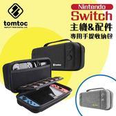 【漢博】Tomtoc 任天堂 Nintendo Switch 主機包 NS硬殼包 收納包 保護包 支架款