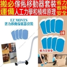 EZ MOVES搬家器搬家墊TV產品搬家工具(只能宅配、郵局)