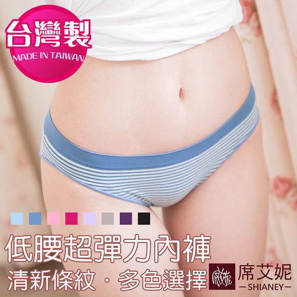 台灣製造 超彈力 低腰舒適內褲 no.6806-席艾妮SHIANEY