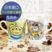 菲林因斯特《TOY 巴斯三眼怪對杯》日本進口 Disney 迪士尼 Toy Story 玩具總動員 茶杯 盒裝