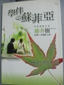 【書寶二手書T9/一般小說_JGR】學伴蘇菲亞_藤井樹