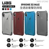 """美國UAG 公司貨 IPhone XS MAX (6.5"""") PLYO全透耐衝擊 保護殼 耐摔認證 手機殼 防摔殼"""