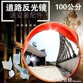 道路廣角鏡100cm公路轉彎鏡車庫80cm室內反光鏡1米室外國標凸面鏡