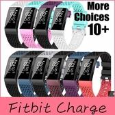 【萌萌噠】Fitbit charge3 錶帶洞洞款 時尚智能 TPU矽膠 透氣運動錶帶 替換帶 手錶手環