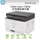 HP 178nw Color Laser MFP 彩色雷射多功能印表機 178/178NW