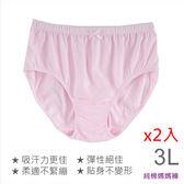 ★2件超值組★純棉媽媽褲(3L)【愛買】