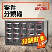 樹德【專業收納】A8-520 (PS透明抽) 20格抽屜 零件櫃 材料櫃工具櫃 鐵櫃