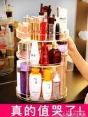 旋轉化妝品收納盒梳妝臺置物架美妝亞克力桌面透明抖音口紅護整理 居樂坊生活館