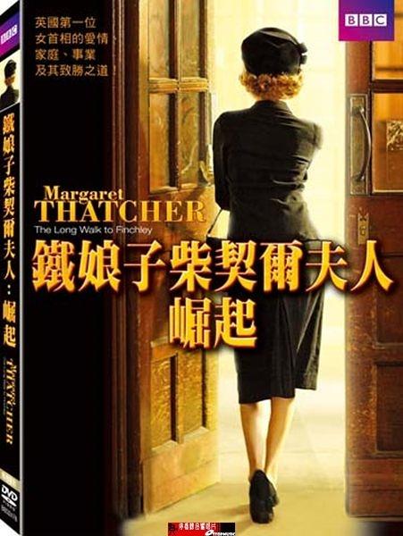【停看聽音響唱片】【DVD】鐵娘子柴契爾夫人:崛起