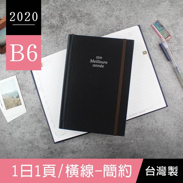 珠友 BC-50420 2020年B6/32K精裝日誌/橫線1日1頁/日記手帳/日計劃/手札行事曆-簡約
