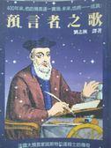 【書寶二手書T1/宗教_OGG】預言者之歌-法國大預言家諾斯特拉達姆士的傳奇_諾斯特拉達姆士