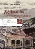 (二手書)香港——大英帝國殖民時代的終結