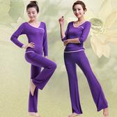 莫代爾瑜伽服套裝女運動健身服秋冬形體服跑步服廣場舞蹈服兩件套  免運快速出貨