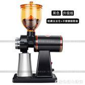 小飛鷹咖啡磨豆機 家用電動咖啡豆研磨機  小型研磨器 商用磨豆機  HM 居家物語
