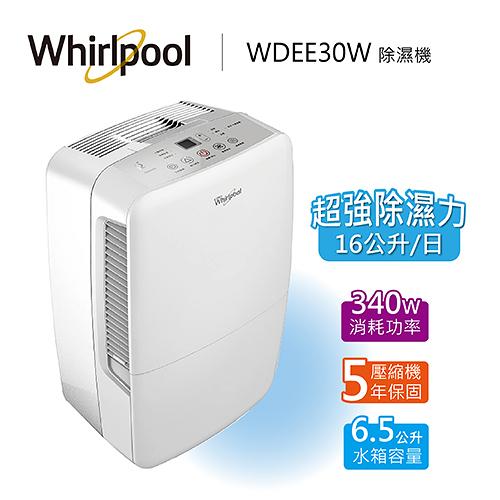 【靜態展示機】Whirlpool 惠而浦 16L 除濕機 WDEE30W 除濕機 公司貨