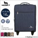 YUE HUSKY 行李箱 YU-7016  藍紫 16吋 輕量 防潑水 拉桿布箱 登機箱 MyBag得意時袋