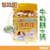 活力旺牛奶餅+鈣 500g【寶羅寵品】