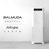 日本【百慕達 BALMUDA】AirEngine 空氣清淨機 EJT-1100SD