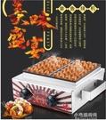 章魚小丸子機器商用蝦扯蛋章魚燒機單板雙板烤盤電熱/燃氣魚丸爐 YXS 【全館免運】