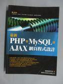 【書寶二手書T9/網路_ZCO】最新PHP+MySQL+Ajax 網頁程式設計_施威銘研究室_無光碟