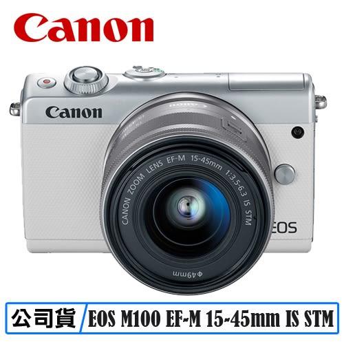 【送64G大套餐】3C LiFe CANON EOS M100 EF-M 15-45mm IS STM 單眼相機 台灣代理商公司貨