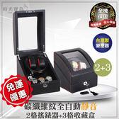 碳纖維紋全自動靜音2格搖錶器+3格收藏盒 自動機械手錶轉錶器 自動上鍊盒-時光寶盒8206