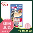 CIAO啾嚕肉泥 心情健康配方-鮪魚【TQ MART】