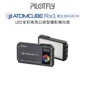 【震博】PILOTFLY 派立飛 ATOMCUBE RX1原立方RGBCW LED全彩高亮口袋型攝影補光燈(TripleAn好時光公司貨)