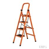 梯子家用折疊梯人字梯加厚室內移動樓梯伸縮梯步梯多功能扶梯 PA2925『紅袖伊人』