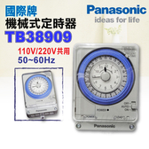 國際牌 機械式定時開關『TB38909』110V-220V共用停電補償