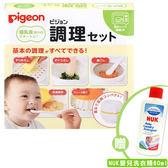 貝親Pigeon 調理組榨汁研磨器皿P03148 ~贈~NUK 嬰兒洗衣精60ml