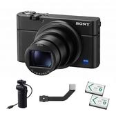 預購! Sony DSC-RX100VII RX100M7G 手持握把組 ★贈電池(共3顆)+32G高速卡+座充+保護貼+吹球清潔組