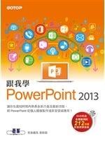 二手書博民逛書店《跟我學PowerPoint 2013(附贈影音教學光碟及範例檔)》 R2Y ISBN:9789862769140