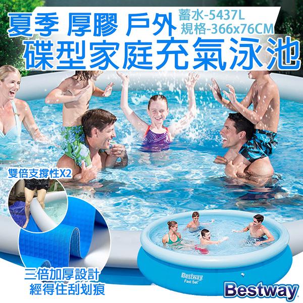 【TAS】Bestway 366*76 CM 碟型水池 厚膠 碟型 家庭 游泳池 遊戲池 戲水池 D00051